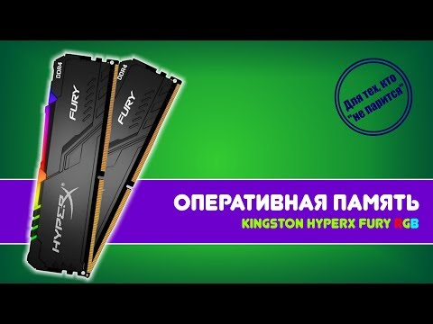 """ОЗУ ДЛЯ ТЕХ, КТО """"НЕ ПАРИТСЯ""""! KINGSTON HYPERX FURY RGB DDR4 3466mhz Cl16"""