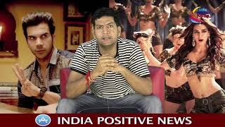STREE Movie Review | Rajkummar Rao | Shraddha Kapoor | Ashutosh Kaushik | IP News |