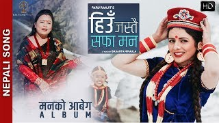 "New Nepali Song 2018 - ""Hiu Jastai Safa Man "" 