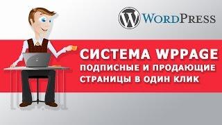 Wppage cистема для WordPress