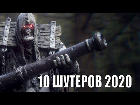 Ожидаемые ШУТЕРЫ 2020