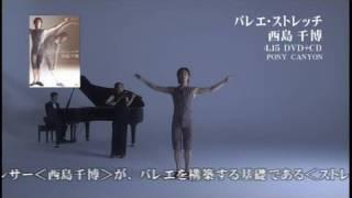 美しいラジオ体操で、バレエな身体に。>日本を代表するバレエダンサー...