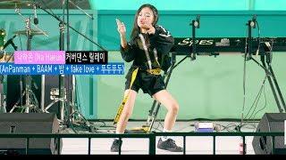 나하은 (Na Haeun) 팬들이 뽑은 Top5 커버댄스곡 (AnPanman + BAAM + 밤 + fake love + 뚜두뚜두) [4K 60P 직캠]@180819