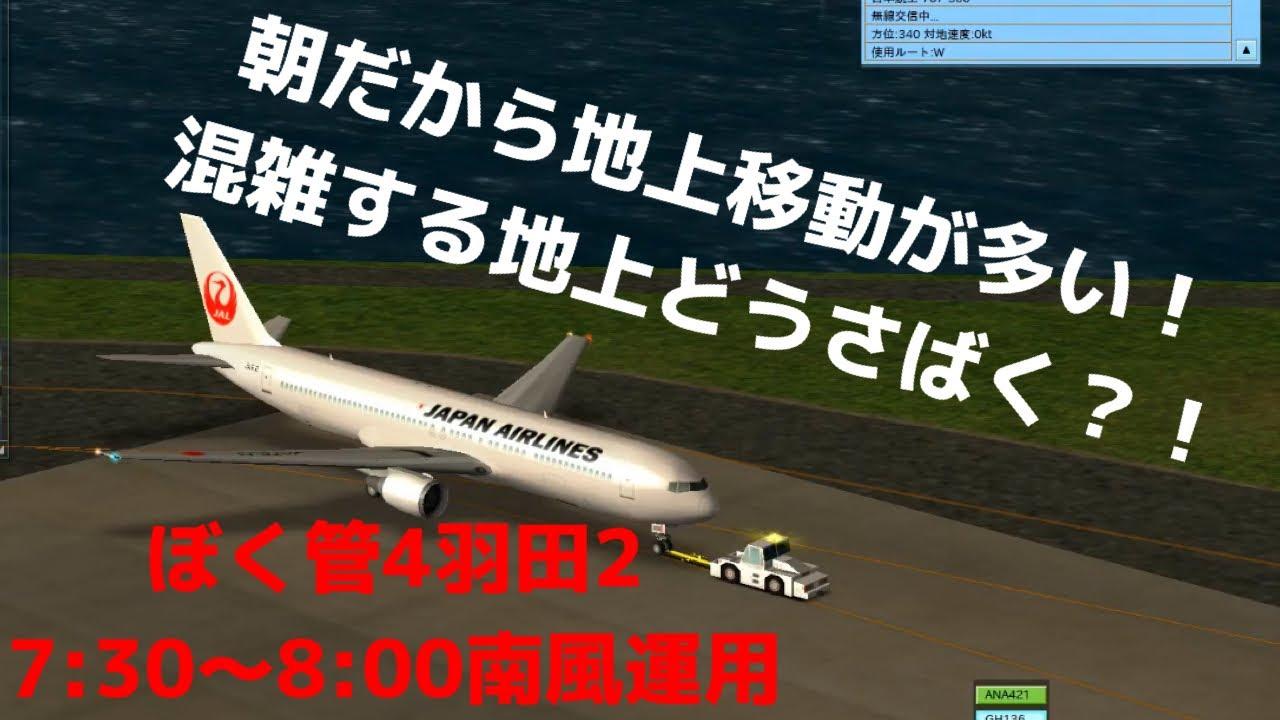 ぼくは航空管制官4羽田2 【南風運用】7:30~8:00 プレイ動畫 - YouTube