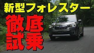 【新作】新型フォレスター比較試乗!ガソリン&HV(#292-2)