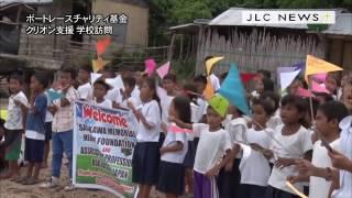 ボートレースチャリティ基金 クリオン支援・学校訪問(2016年8月2日~) 「JLCニュースプラス」