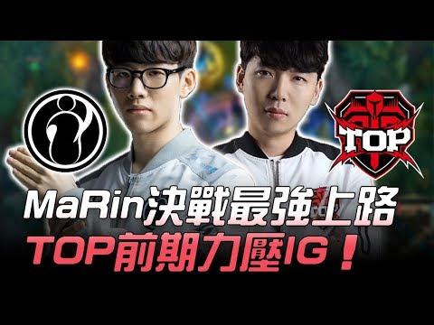 IG vs TOP MaRin決戰LPL最強上路TheShy TOP前期力壓IG打出氣勢!Game1   2018 LPL春季賽精華 Highlights