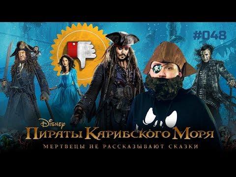 [Плохбастер Шоу] Пираты Карибского Моря: Мертвецы Не Рассказывают Сказки - Ruslar.Biz