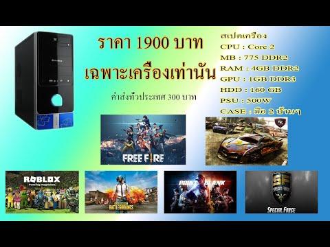 พาไปจัดสเปคคอม ราคา 1900 บาท เล่นเกมออนไลน์ Freefire PB Raycity (เทส6เกม)