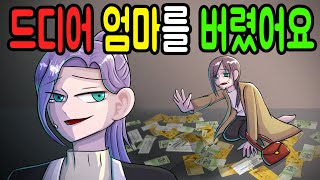 (Korean Cartoon) [Eng Sub] I Finally Dumped My Mom [Kkonyangtoon🐈]