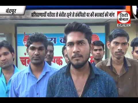 पत्रपरीषद  ,City Cable Samchar Chandrapur GTPL News 03  12  2017 3