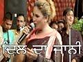 Naseebo Lal Sayonee Mera Dil Da Jani Latest HD video Mp3