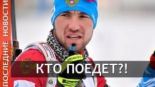 Состав мужской сборной России на этап КМ по биатлону в Нове Место