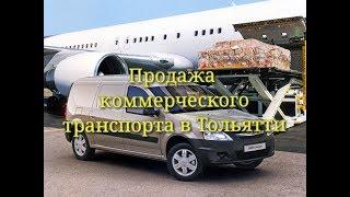 Покупка Лада Ларгус Фургон в Тольятти с гарантированной выгодой