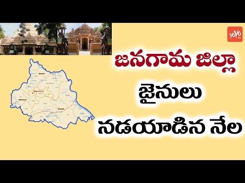 జైనులు నడయాడిన నేల 'జనగామ జిల్లా' | Jangaon, Telangana | New Districts of TS | YOYO TV Channel