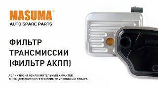 Обзор: Трансмиссионный фильтр (фильтр АКПП) MASUMA