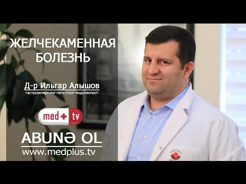 желчекаменная  болезнь -  Д-р Ильгар Алышов гастроэнтеролог-гепатолог-эндоскопист