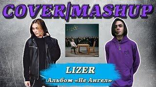 LIZER - Альбом Не Ангел COVERMASHUP ПОД ОДИН БИТ