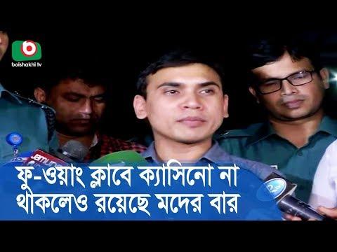 ফু-ওয়াং ক্লাবে ক্যাসিনো না থাকলেও রয়েছে মদের বার   Fu-Wang Club   Bangla News Today
