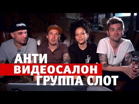 Антивидеосалон: группа «СЛОТ» смотрит клипы и комментирует клипы перед концертом вместе с MAXIM