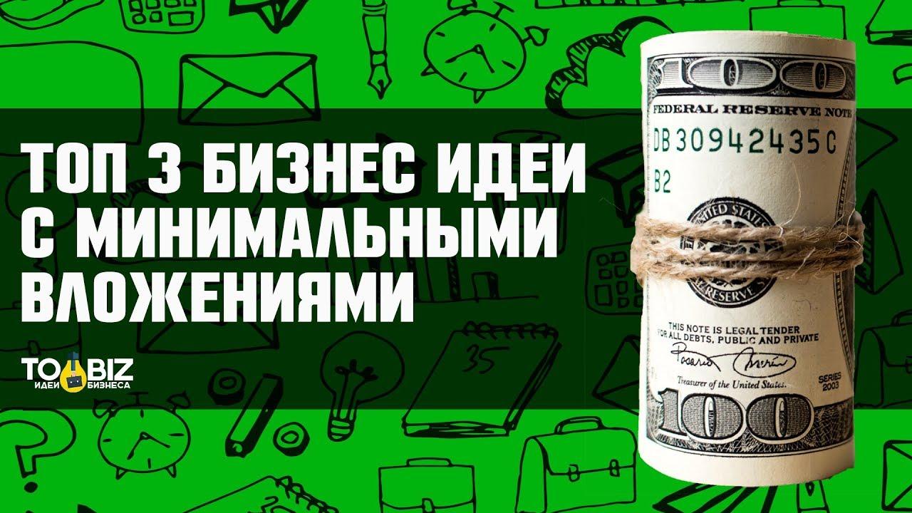Топ-3 бизнес идеи с минимальными вложениями 2018