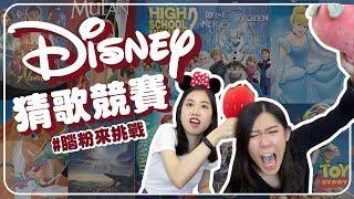 腦粉才能挑戰 ?!【Disney】聼前奏???? 猜歌名及片名!???? 爛草莓 Strawberry JamJam