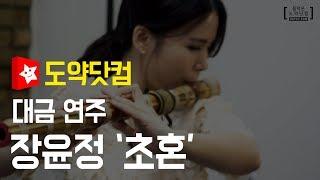 [도약닷컴] 대금 조윤영 선생님의