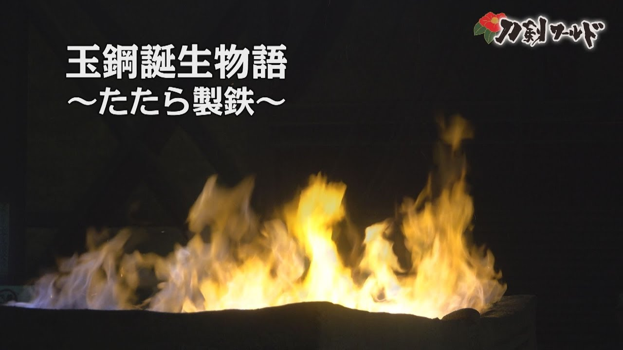製鉄 やばい 日本