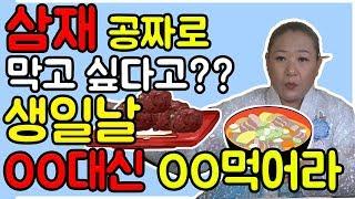 [최초공개] 소띠,뱀띠,닭띠 누구나!! 삼재 때 OO대신 OO하면 삼재 막는다 큰맘 먹고 공개합니다 삼재 피…
