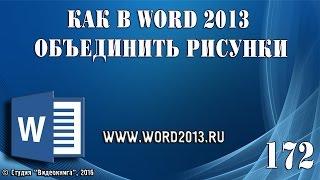 Как в Word 2013 объединить рисунки(Как в ворде 2013 объединить рисунки www.word2013.ru - полный сборник видеоуроков по Word 2013 Видеосправка www.video-spravka.ru., 2016-05-19T15:00:02.000Z)