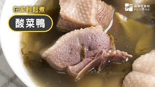 【冬日鍋物】在家煮酸菜鴨!迷人酸菜香,土番鴨肉鮮嫩紮實,湯頭清爽甘甜!| 台灣好食材 Fooding