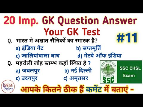 Gk Question and Answer #11 [ in HINDI ] important general knowledge | ssc  chsl , gk for ssc
