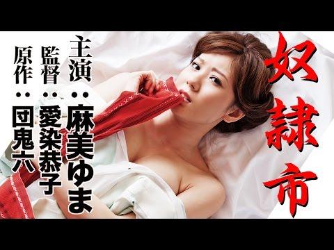 """団鬼六""""最後のSM官能小説""""を完全映画化!! 麻美ゆま『奴隷市』 オールインエンタテインメント"""
