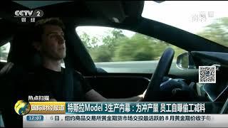 [国际财经报道]热点扫描 特斯拉Model 3生产内幕:为冲产量 员工自曝偷工减料| CCTV财经