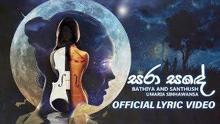 Sara Sande - Official Lyric Video | Bathiya and Santhush/Umaria Sinhawansa