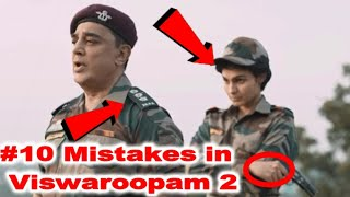Viswaroopam 2 Movie Mistakes |Kamal hasan | Pooja Kumar | Movie Goofs