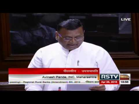 Sh. Avinash Pande's comments on The Regional Rural Banks (Amendment) Bill, 2014