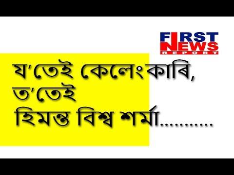 য'তেই কেলেংকাৰি, ত'তেই  হিমন্ত বিশ্ব শৰ্মা...........  | First News Report