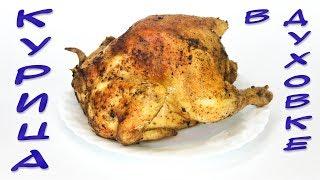 Как запечь курицу целиком в духовке? Рецепт вкусной курицы с хрустящей корочкой