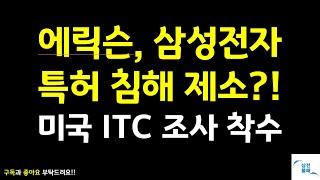 에릭슨, 삼성전자 특허 침해 제소, 미국 ITC 조사 …