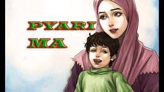 Pyari Maa || Maa Mujhko Teri Dua Chahiye || Superhit Naat In The World  ||  Full HD Video