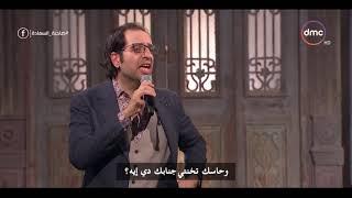 """صاحبة السعادة - أحمد أمين يغني بطريقة رائعة أغنية """" إوعاك تقول """" بناء على طلب إسعاد يونس"""
