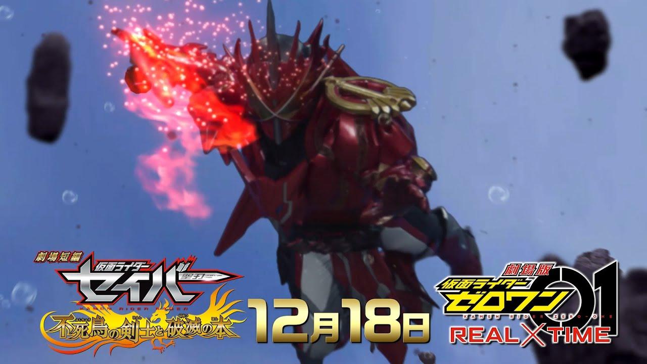 Kamen Rider Saber Short Film / Kamen Rider Zero-One the Movie Promo (Evolution of Battle version)
