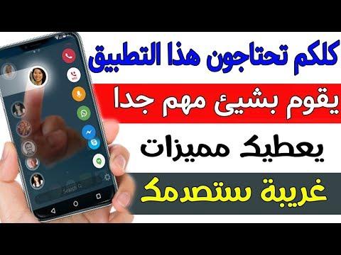 كلكم تحتاجون هذا التطبيق في هواتفكم ! يقوم بشيئ مهم جدا - سارع بالتجربة ولن تندم