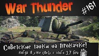 War Thunder - Радянські танки на прокачування! Докачиваем 3.7 бр #161