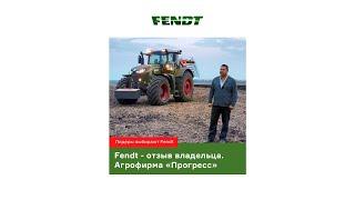 Fendt - отзыв владельца. Агрофирма «Прогресс».