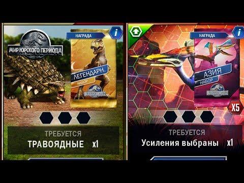 2 Турнира с Динозаврами Мир юрского периода игра прохождение на русском