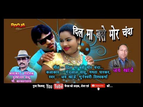 दिल मा बसे मोर चंदा    Dil ma base mor Chanda presents by Pooja films director purushottam sahu