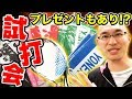 【先着30名プレゼント】YONEXラケット試打会開催決定!!!あのラケットをその手で確かめてみよう!!!【ラケットハウスキング主催/相川テニスプラザ】
