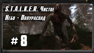 S.T.A.L.K.E.R. Чистое Небо - Полураспад #8 (Рыжий Лес , клондайк артефактов)